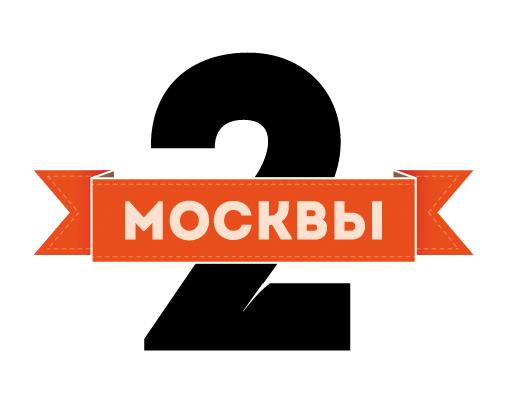 Две Москвы